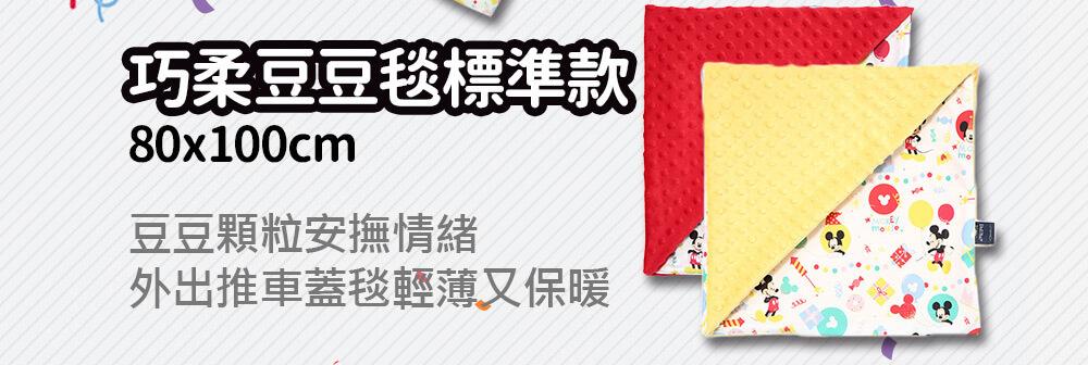 米奇系列氣球嘉年華巧柔豆豆毯標準款