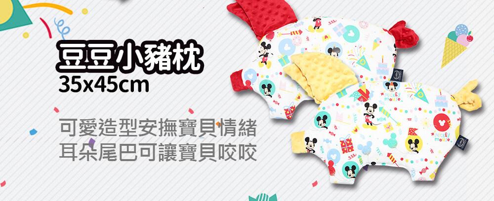 米奇系列氣球嘉年華豆豆小豬枕