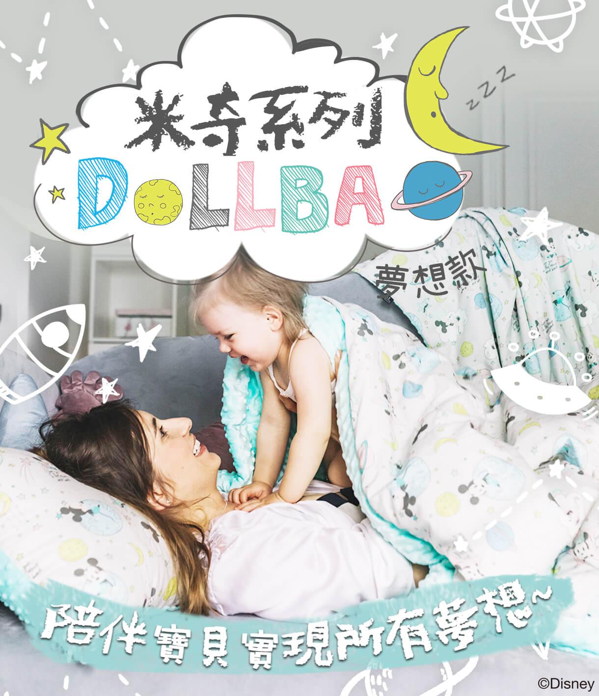 DollBao夢想款全新米奇系列上市!