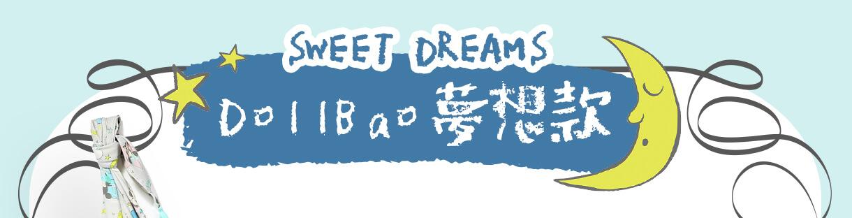 DollBao夢想款全系列