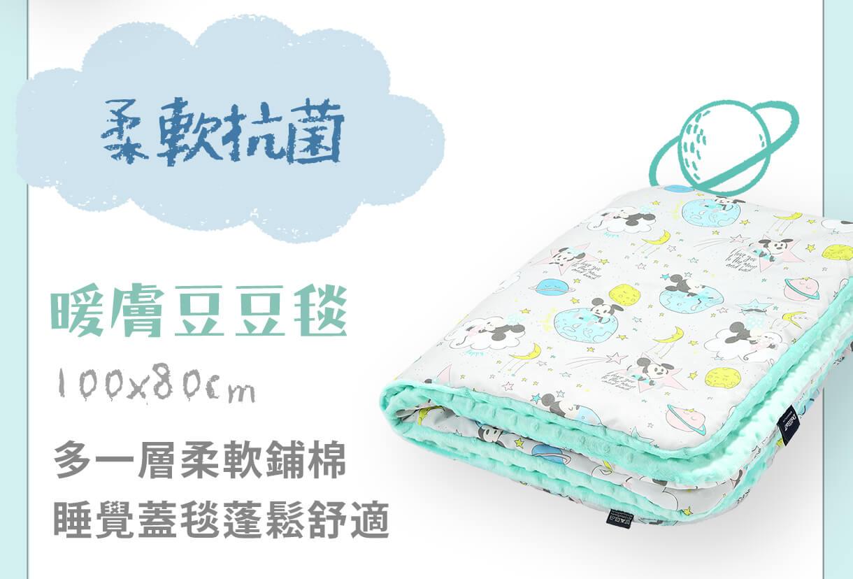 DollBao夢想款暖膚豆豆毯