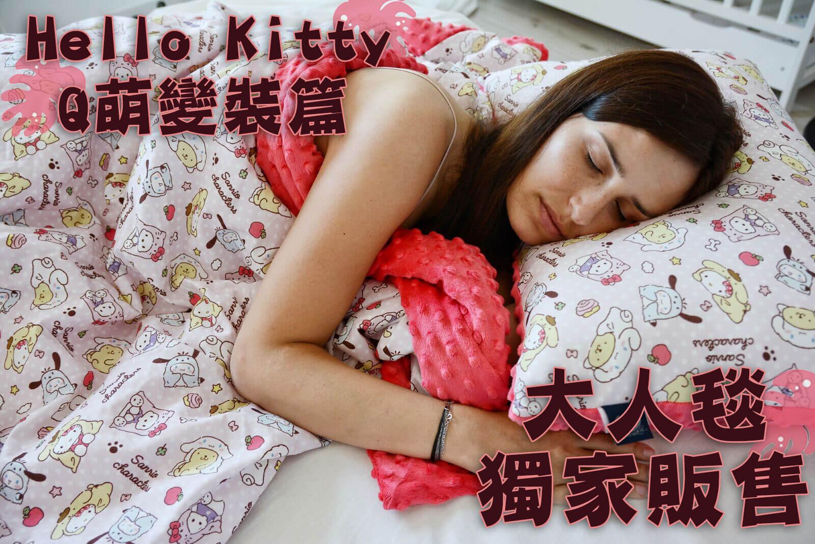 Hello KittyQ萌變裝篇大人毯獨家販售
