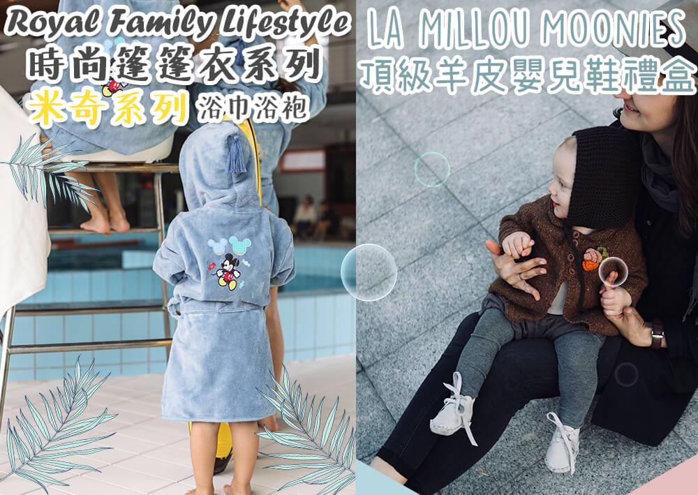 【La Millou超Q新品上市!】Moonies羊皮嬰兒鞋禮盒&米奇系列浴巾浴袍
