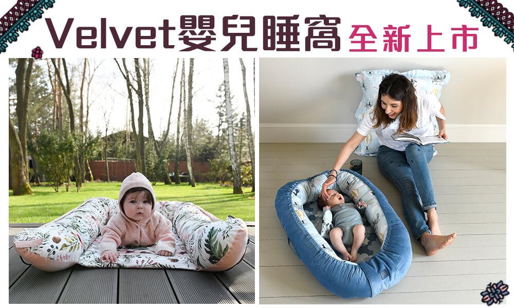 La Millou Velvet嬰兒睡窩全新上市