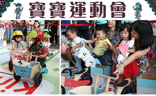 逗寶寶寶運動會