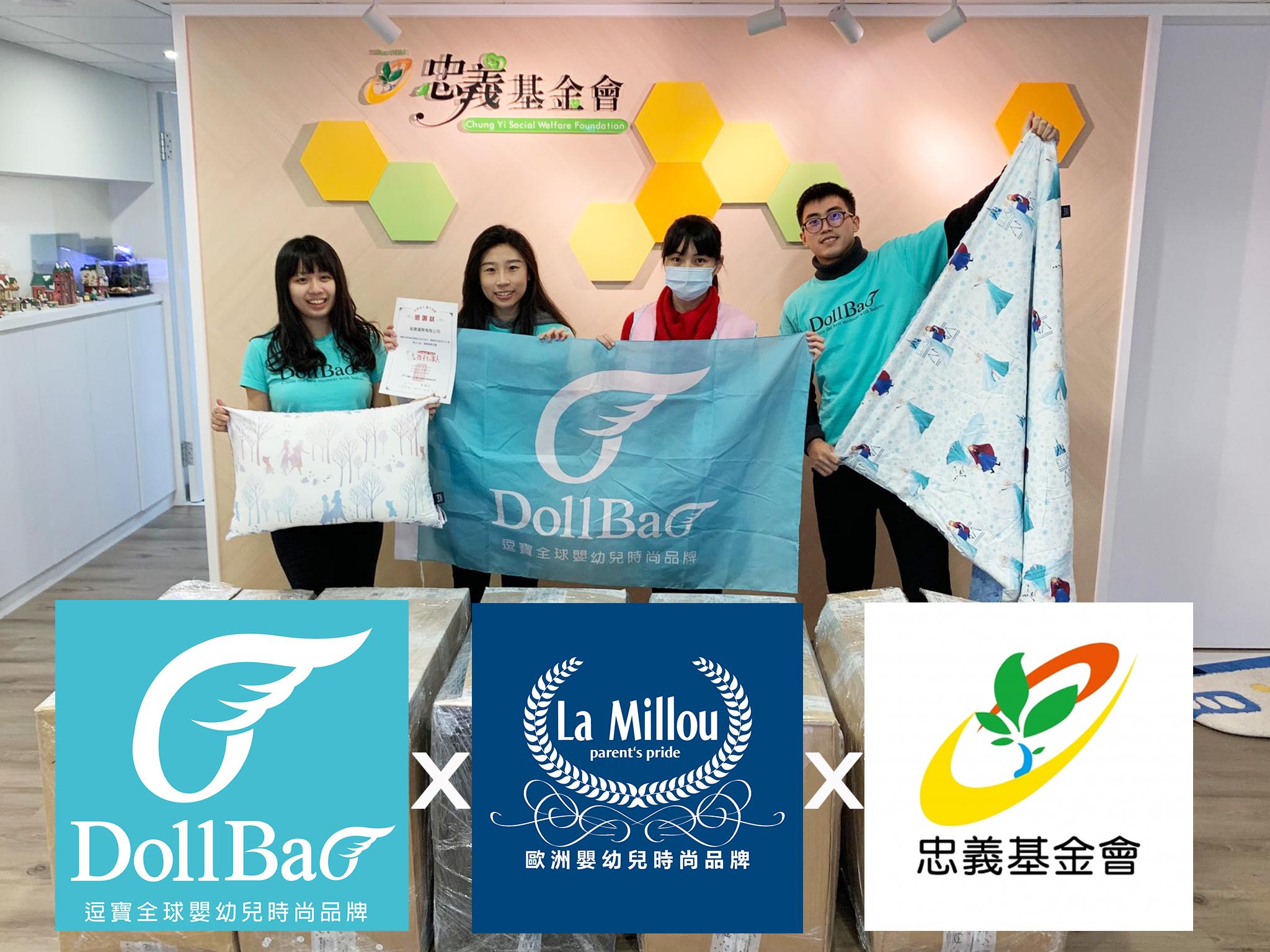 DollBaoxLa Millou冰雪奇緣系列春節送暖捐贈物資給忠義基金會
