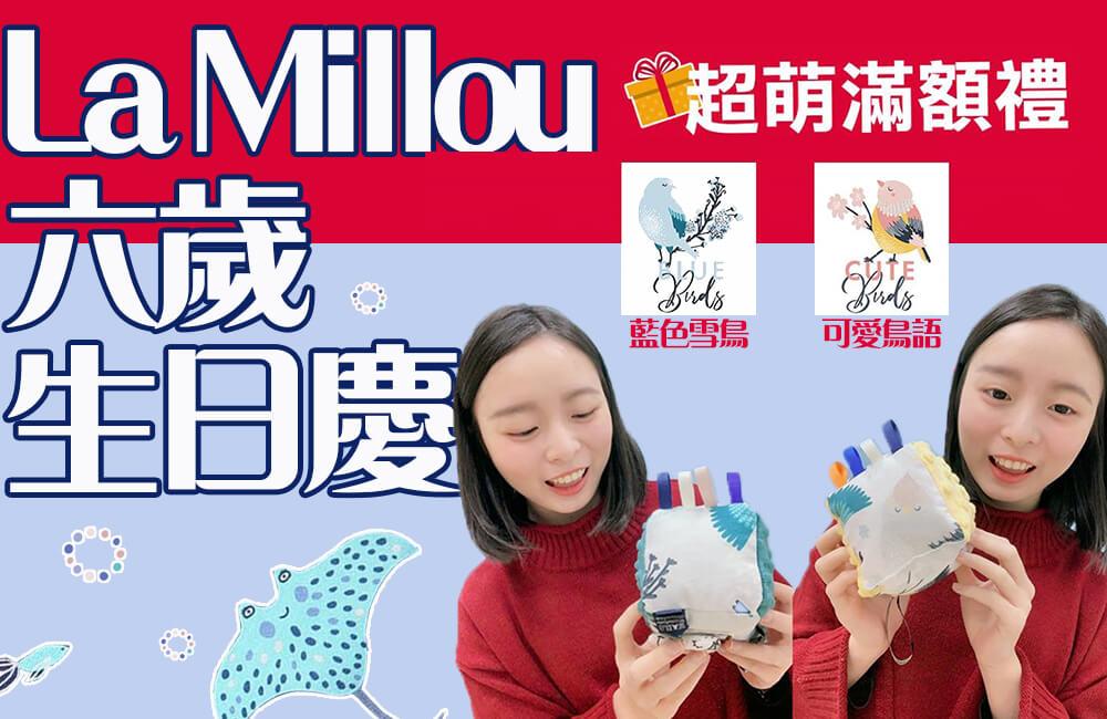 La MIllou六歲生日慶