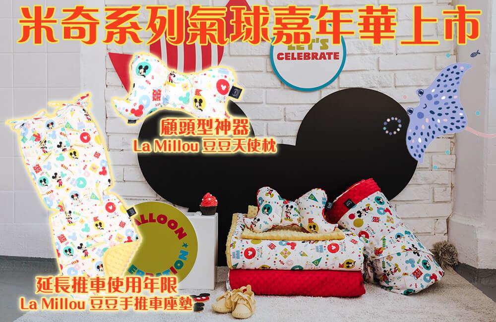 La Millou米奇系列氣球嘉年華上市