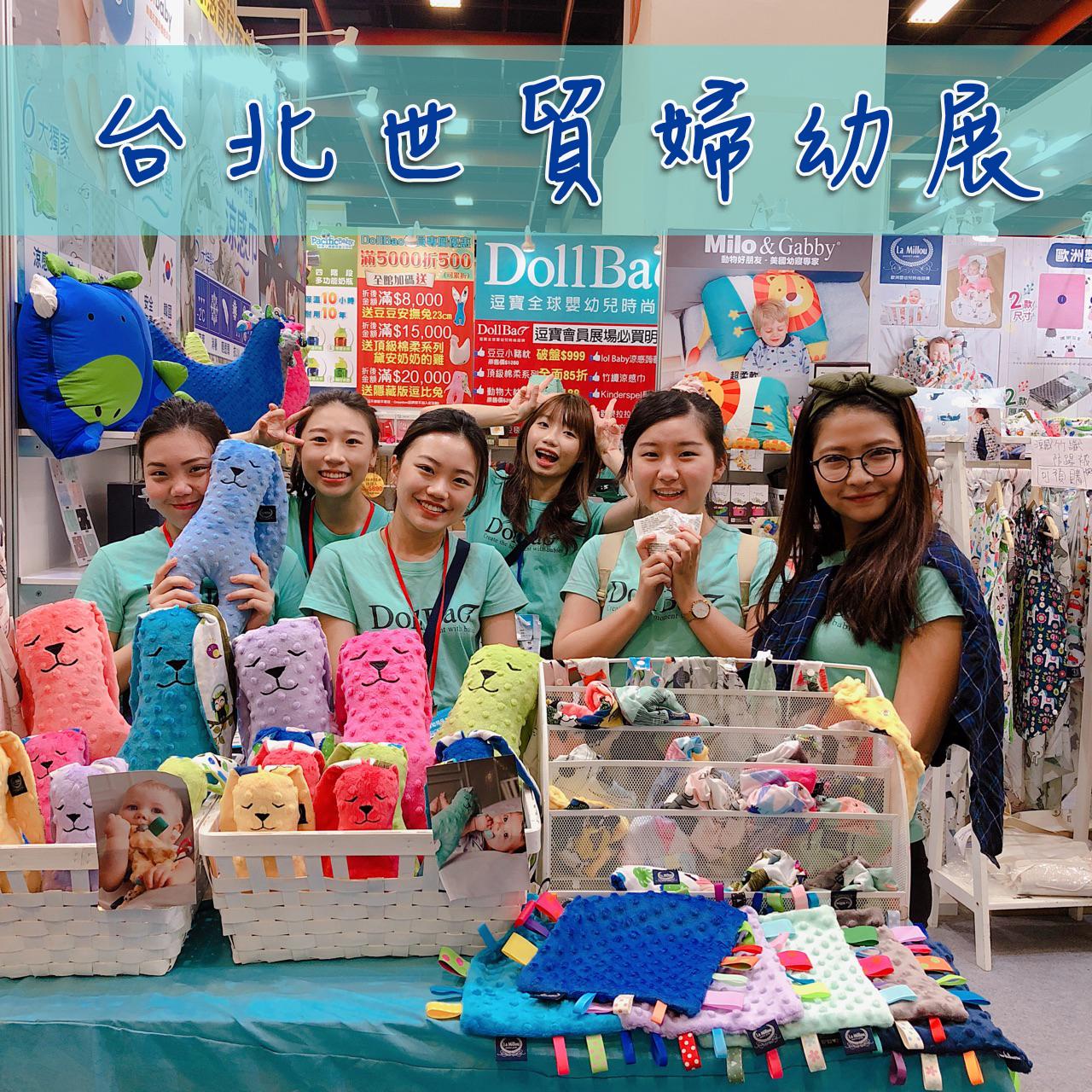 DollBao逗寶台北世貿婦幼展