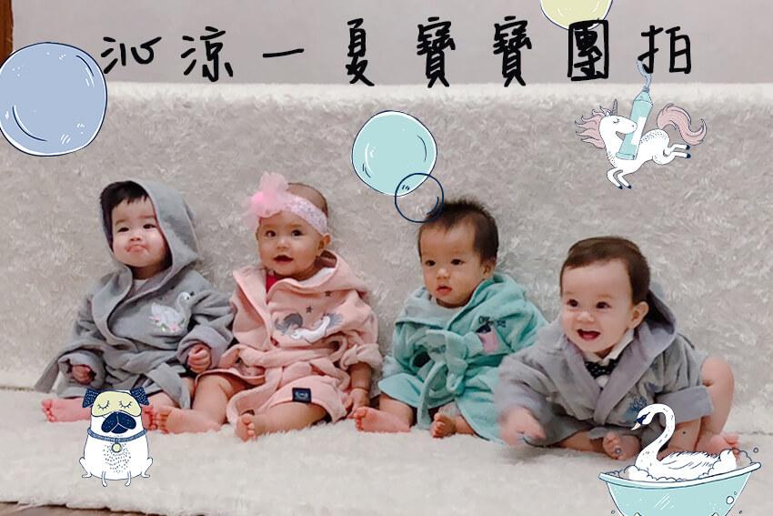 Dollbao逗寶超可愛寶寶團拍