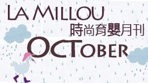 La Millou十月時尚育嬰月刊