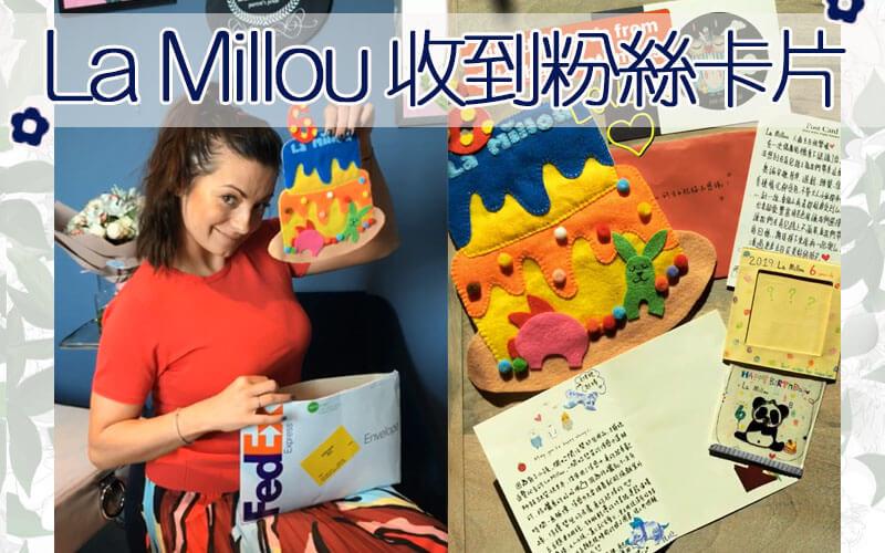 La Millou收到粉絲卡片