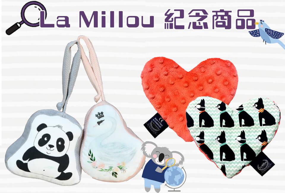 La Millou非賣紀念品