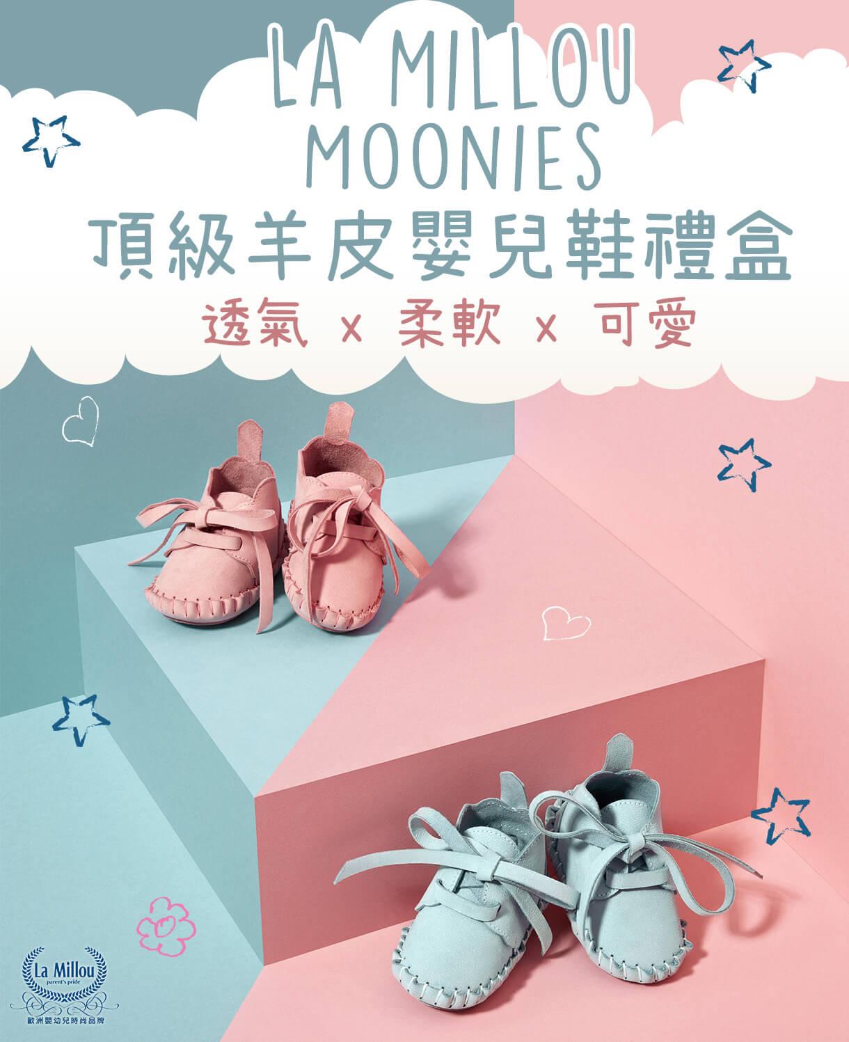 La Millou Moonies頂級羊皮嬰兒鞋禮盒