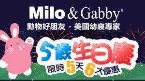 Milo&Gabby 5歲生日慶