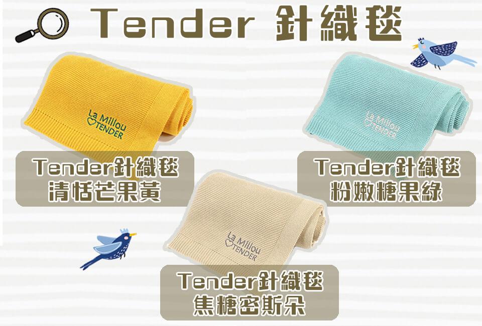 Tender針織毯